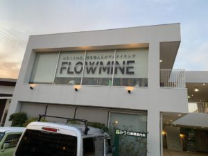 FLOW MINE様